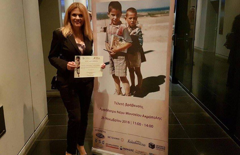 Βραβείο Εξαίρετης Δημιουργίας στα Ζουζουνάκια στον 3ο Διεθνή Μαθητικό Διαγωνισμό