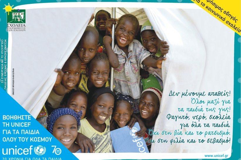 Σχολεία Υπερασπιστές των Παιδιών 2016-2017 – UNICEF