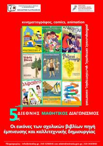 Αφίσα-5ος-6-212x300
